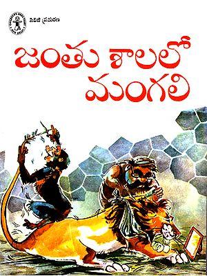 Jantu Shalalo Mangali (Telugu)