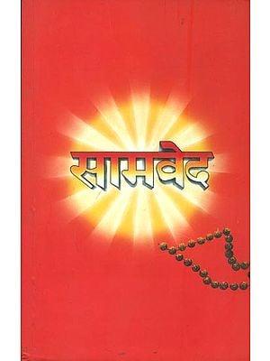 सामवेद: Sama Veda