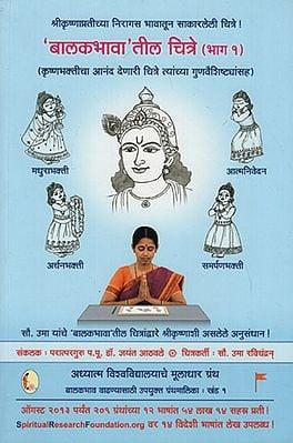 बालकभावा तील चित्रे भाग १ - Pictures of Childbirth Part 1 (Marathi)