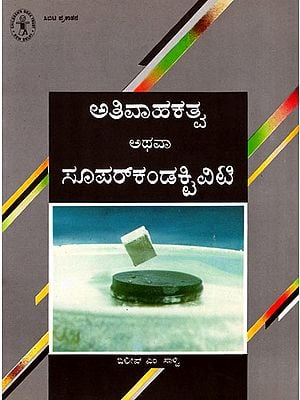 Ativahakatva Athva Superconductivity (Kannada)
