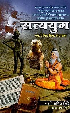 सत्ययुग एक ऐतिहासिक कथानक: A Historical Story of Satyuga (Marathi)