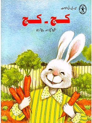 Kach-Kach (Urdu)