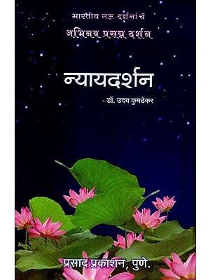 न्यायदर्शन: Nyayadarsana (Marathi)