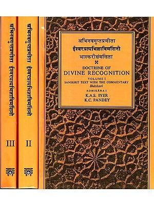 ईश्वरप्रत्यभिज्ञाविमार्शिनी : Doctrine of Divine Recognition (Set of 3 volumes)