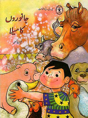 Janwaron Ka Mela (Urdu)
