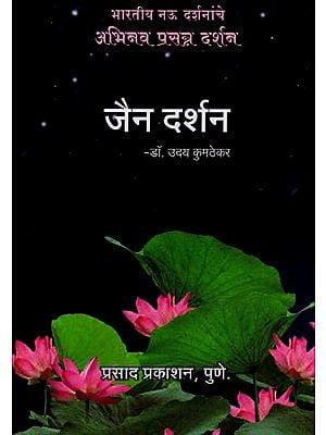 जैन दर्शन: Jain Philosophy (Marathi)