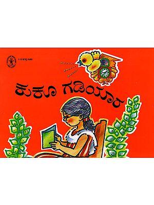 Kukoo Gadiyara (Kannada)