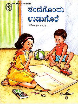Tandegondu Udugore (Kannada)