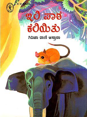 Ili Paatha Kaliyitu (Kannada)
