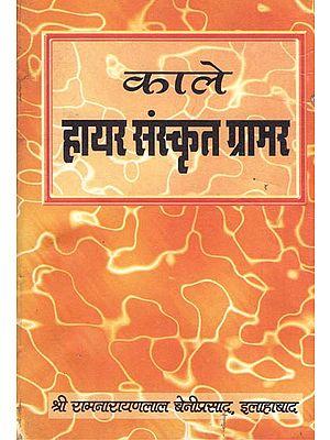 काले हायर संस्कृत ग्रामर: Higher Sanskrit Grammar