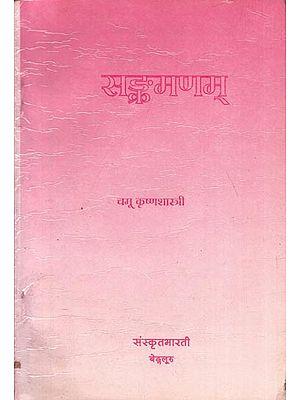 सङक्रमणम्: Samkramanam