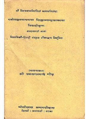 स्वोपज्ञव्याख्या सिद्धान्तमुक्तावल्या विशदीकृतः : Siddhanta Muktawali (An Old and Rare Book)