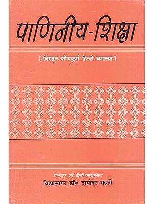 पाणिनीय-शिक्षा: Paniniya Shiksha