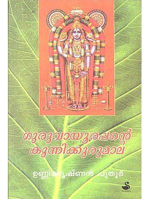 Guru Vayoorappante Kunnik Kurumala (Malayalam)