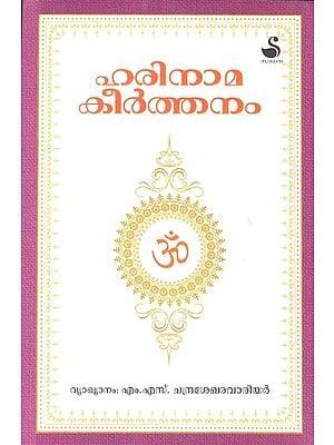Hari Nama Keerthanam (Malayalam)
