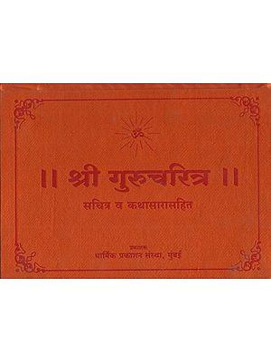 श्री गुरुचरित्र - Shri Gurucharitra (Marathi)