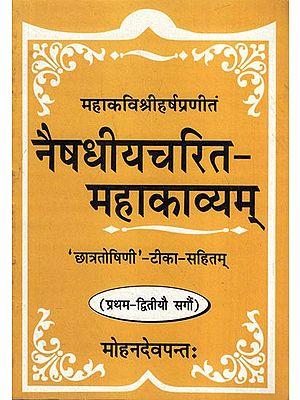 नैषधीयचरित-महाकाव्यम: Naishadhiya Charita Mahakavyam