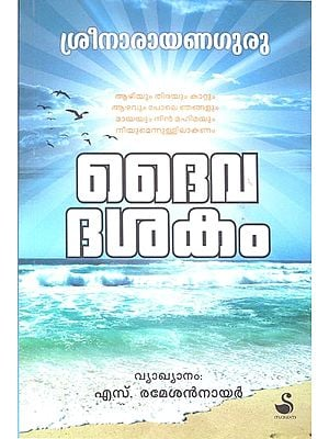 Deivadasakam (Malayalam)