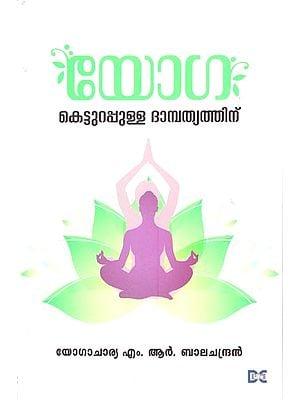 Yoga: Ketturappulla Dampathyathinu (Malayalam)