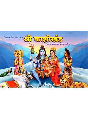 शिवदास गोम कवि रचित श्री काशीखंड - Shri Kasikhand Written by Poet Shivdas Gom (Marathi)