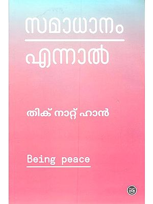 Being Peace (Malayalam)