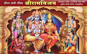 श्रीधर कवी रचित श्री रामविजय  – Shridhar Kavi Written by Shri Ramvijay  (Marathi)