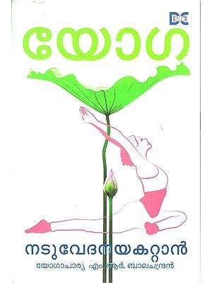 Yoga: Naduvedanayakattan (Malayalam)