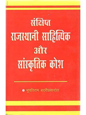 संक्षिप्त राजस्थानी साहित्यिक  और सांस्कृतिक कोश: Brief Rajasthani Literary and Cultural Dictionary