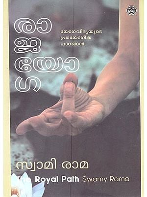 The Royal Path-Practical Lessons on Yoga (Malayalam)