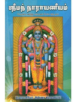 ஸ்ரீமன்  நாராயணீயம்: Shriman Narayaneeyam (Tamil)