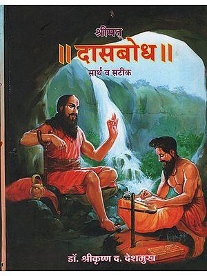 श्रीमत् दासबोध सार्थ व सटीक – Dasabodha With Meaning and Exactly (Marathi)