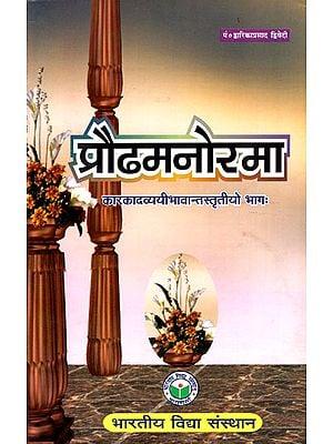 प्रौढ़मनोरमा (संस्कृत एवम् हिन्दी अनुवाद): Praudha Manorama of Sri Bhattoji Diksita (Part-III)