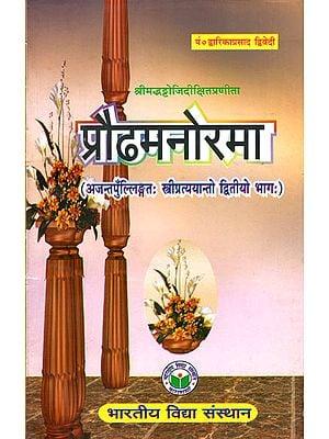 प्रौढ़मनोरमा (संस्कृत एवम् हिन्दी अनुवाद): Praudha Manorama of Sri Bhattoji Diksita (Part-II)