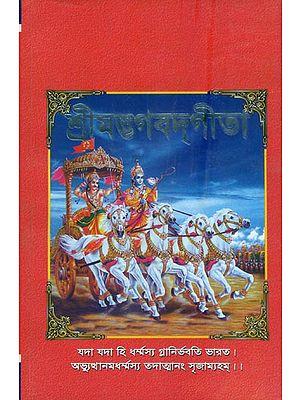 শ্রীমদ্ভগবদ্গীতা: Shrimad Bhagawad Gita (Bengali)