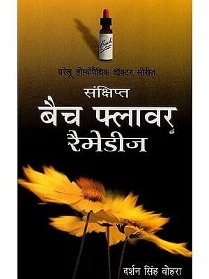 संक्षिप्त बैच फ्लावर रेमेडीज (घरेलू होम्योपैथिक डॉक्टर सीरीज):Brief Batch Flower Remedies (Homeopathic Doctor Series)