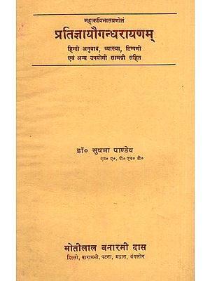 प्रतिज्ञायौगन्धरायणम्(संस्कृत एवं हिंदी अनुवाद): Pratigya Yaugandharaynam (An Old and Rare Book)