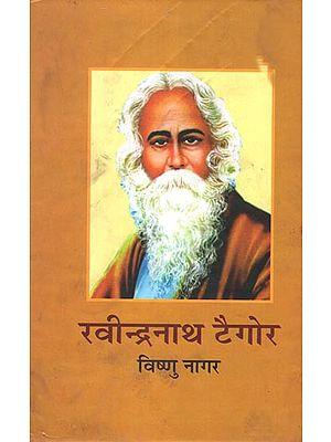 रवीन्द्रनाथ टैगोर(जीवन कथा): Rabindranath Tagore (A Biography)