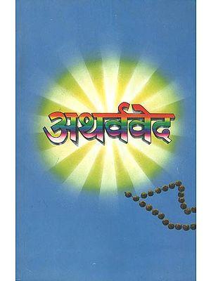 अथर्ववेद: Atharva Veda