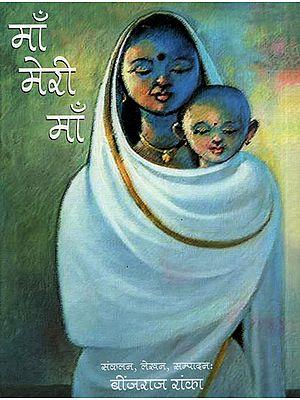 माँ मेरी माँ: Mother My Mother