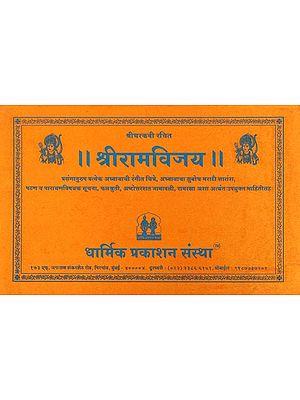 श्रीरामविजय -  Shri Ram Vijay (Marathi)