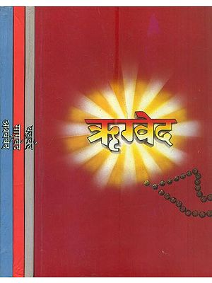 चार वेद: The Four Vedas (Set of 4 Volumes)