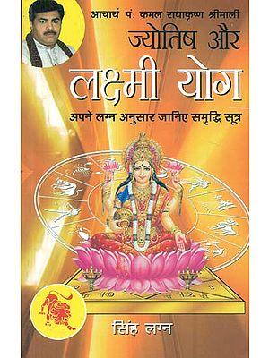 ज्योतिष और लक्ष्मी योग (सिंघ लग्न) - Astrology and Lakshmi Yog