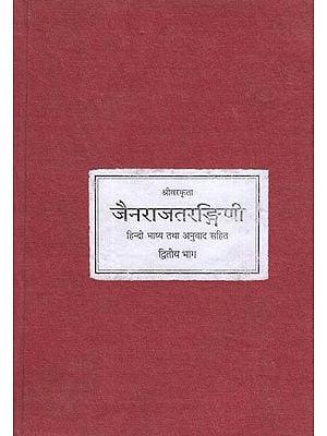 श्रीवर कृत जैन-राजतरंगिणी: Srivara Kreet Jaina-Rajatarangini (Photocopy)