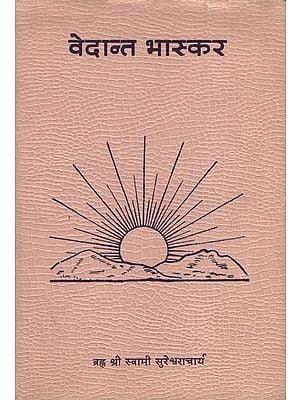 वेदान्त भास्कर: Vedanta Bhaskara (An Old Book)