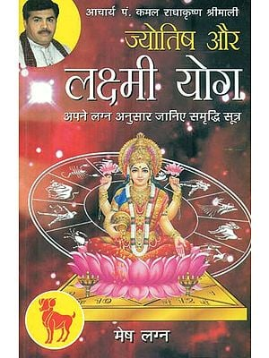 ज्योतिष और लक्ष्मी योग (मेष लग्न) - Astrology and Lakshmi Yog