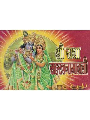 श्री राधा सहस्त्रनामावली: Shri Radha Sahastranamawali