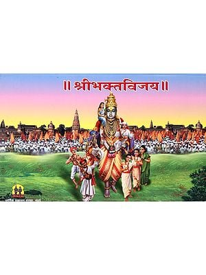 श्री भक्तविजय - Shri Bhakta Vijay (Marathi)