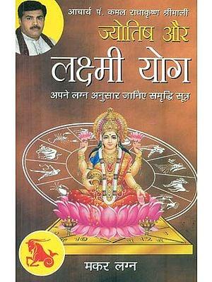 ज्योतिष और लक्ष्मी योग (मकर लग्न) - Astrology and Lakshmi Yog