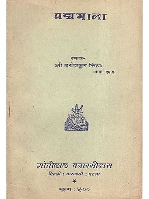 पद्यमाला: Padya Mala (An Old and Rare Book)