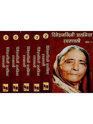 दिनेशनन्दिनी डालमिया रचनावली: The Complete Works Of Dinesh Nandini Dalmia (Set Of 6 Volumes)